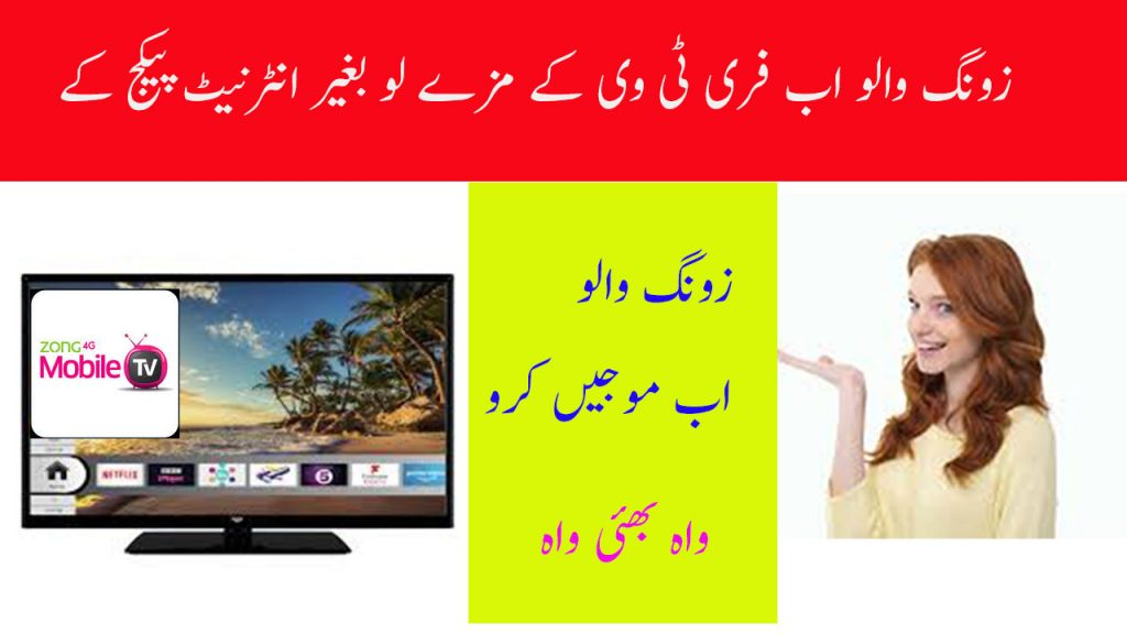 Zong live tv on free internet
